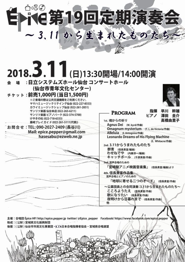 第19回定期演奏会チラシ(表)